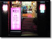 晶晶書庫 - GinGin Store