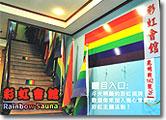 彩虹会館(Rainbow)