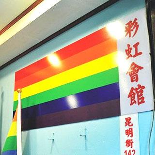 彩虹会館-Rainbow Sauna(閉店・移転)