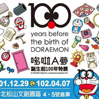 台北で原寸大ドラえもん100体に会えるイベント !!
