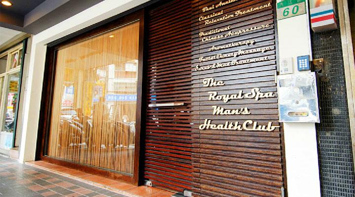 台湾トップクラスのサービス品質を誇るロイヤルスパ(The Royal Spa)