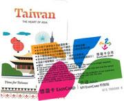台湾観光ボーナスプレゼント2013ー台湾観光局