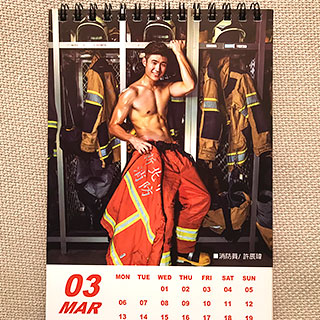 台湾の2017年現役消防士カレンダー