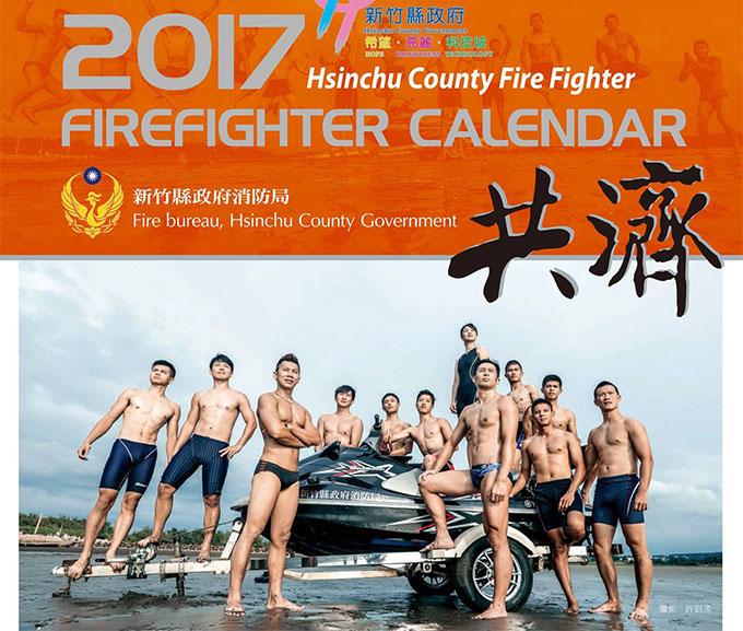 新竹縣消防局の2017年カレンダー