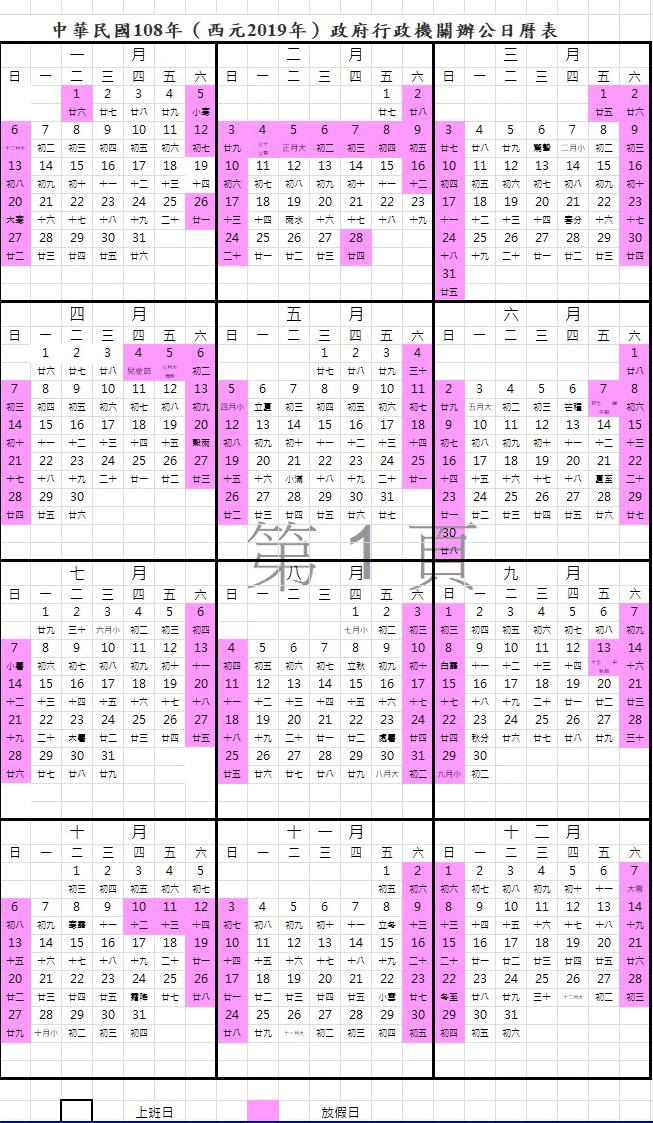 2019年(民国108年)の台湾カレンダー