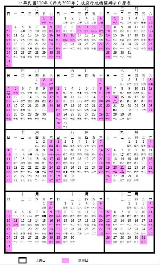 2021年(民国110年)の台湾カレンダー